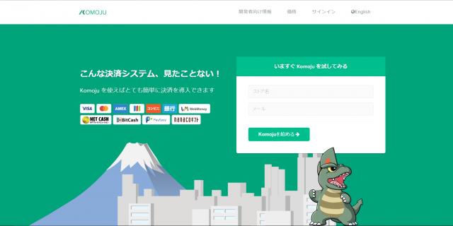 KOMOJUのトップページ