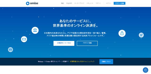 Omiseのトップページ