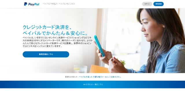 PayPalのトップページ