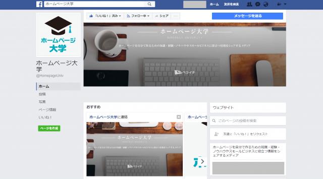 HP大学Facebook