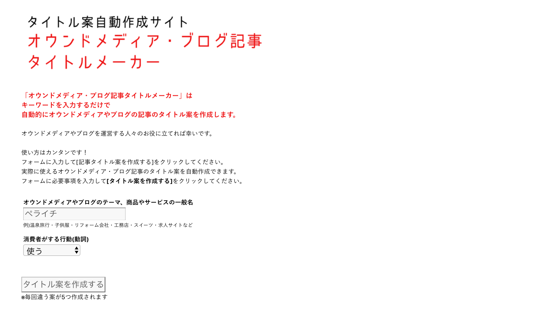 オウンドメディア・ブログ記事タイトルメーカー