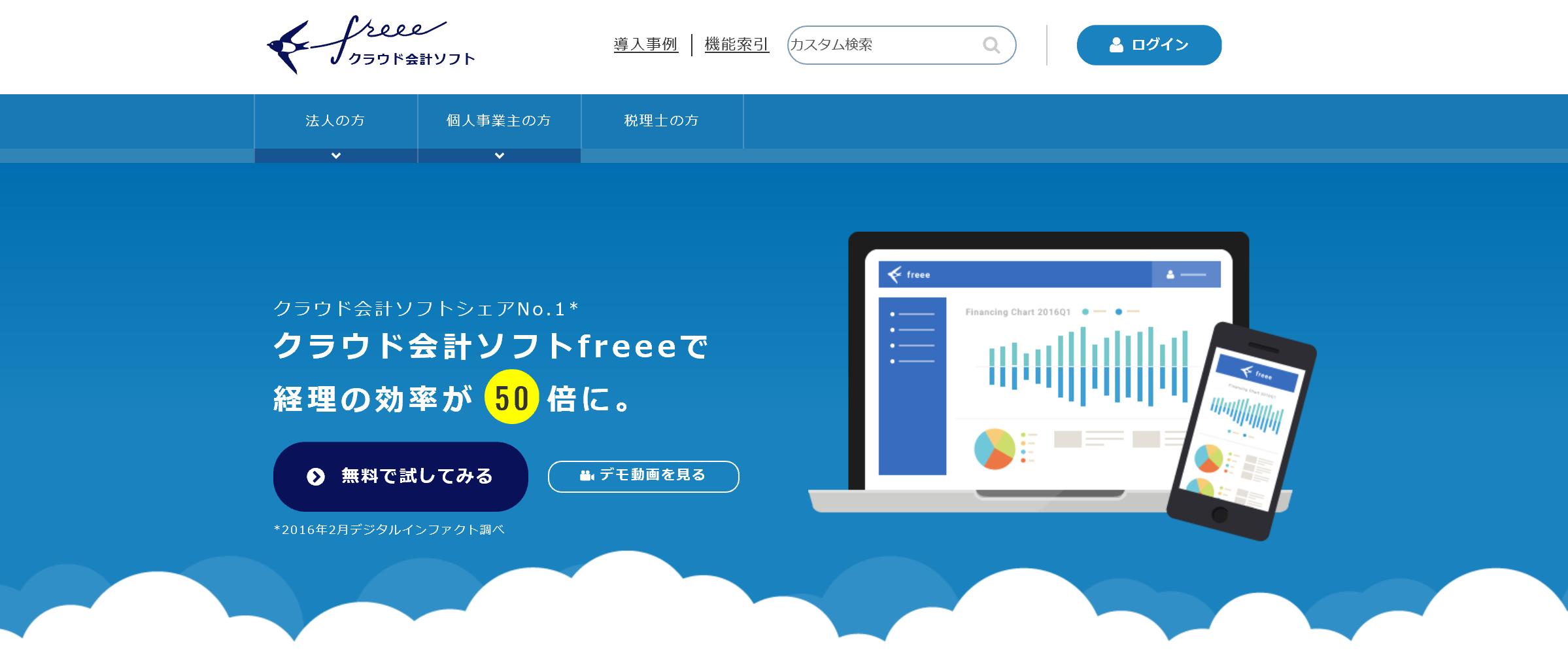 freee 会計