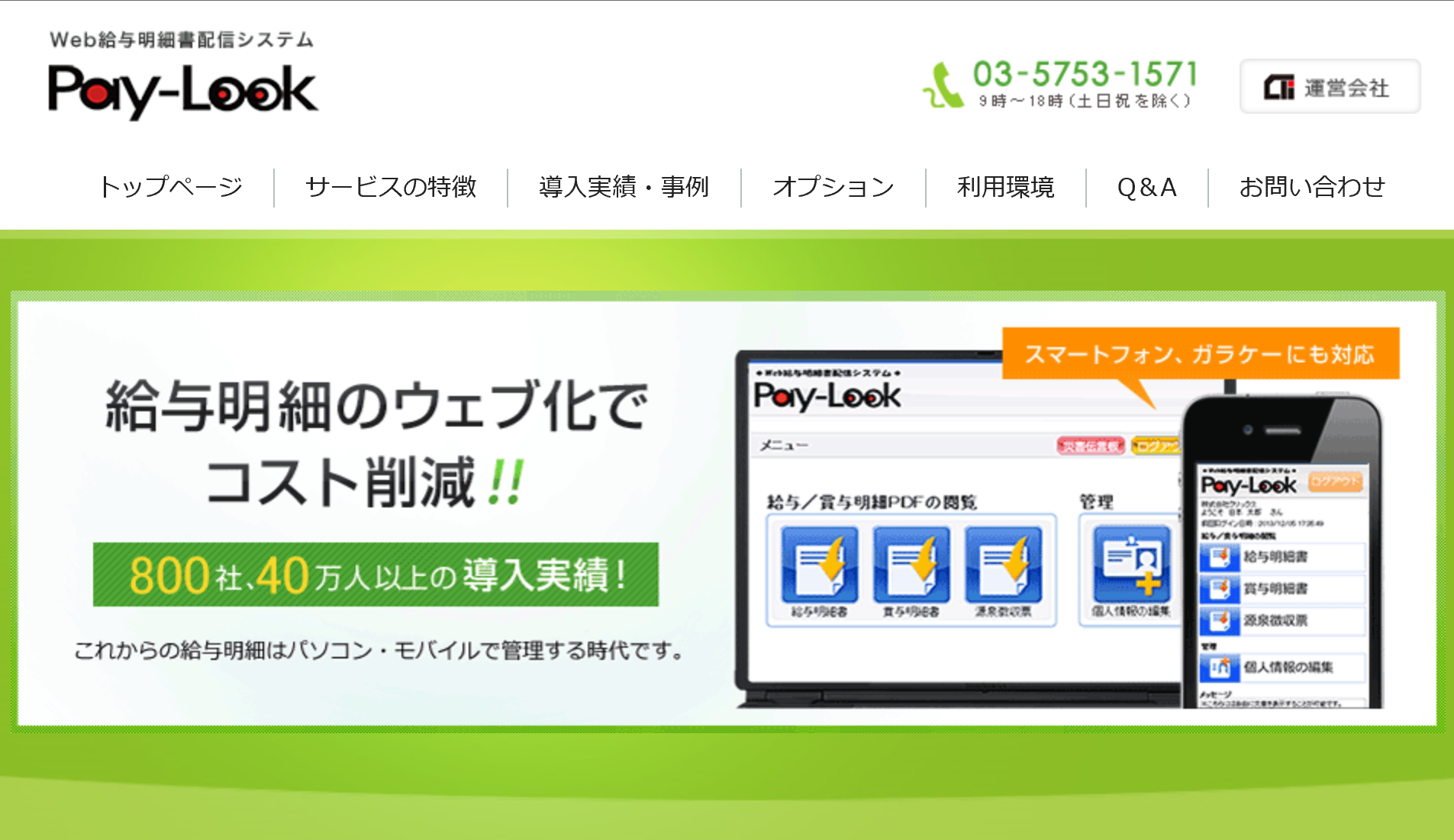 paylook
