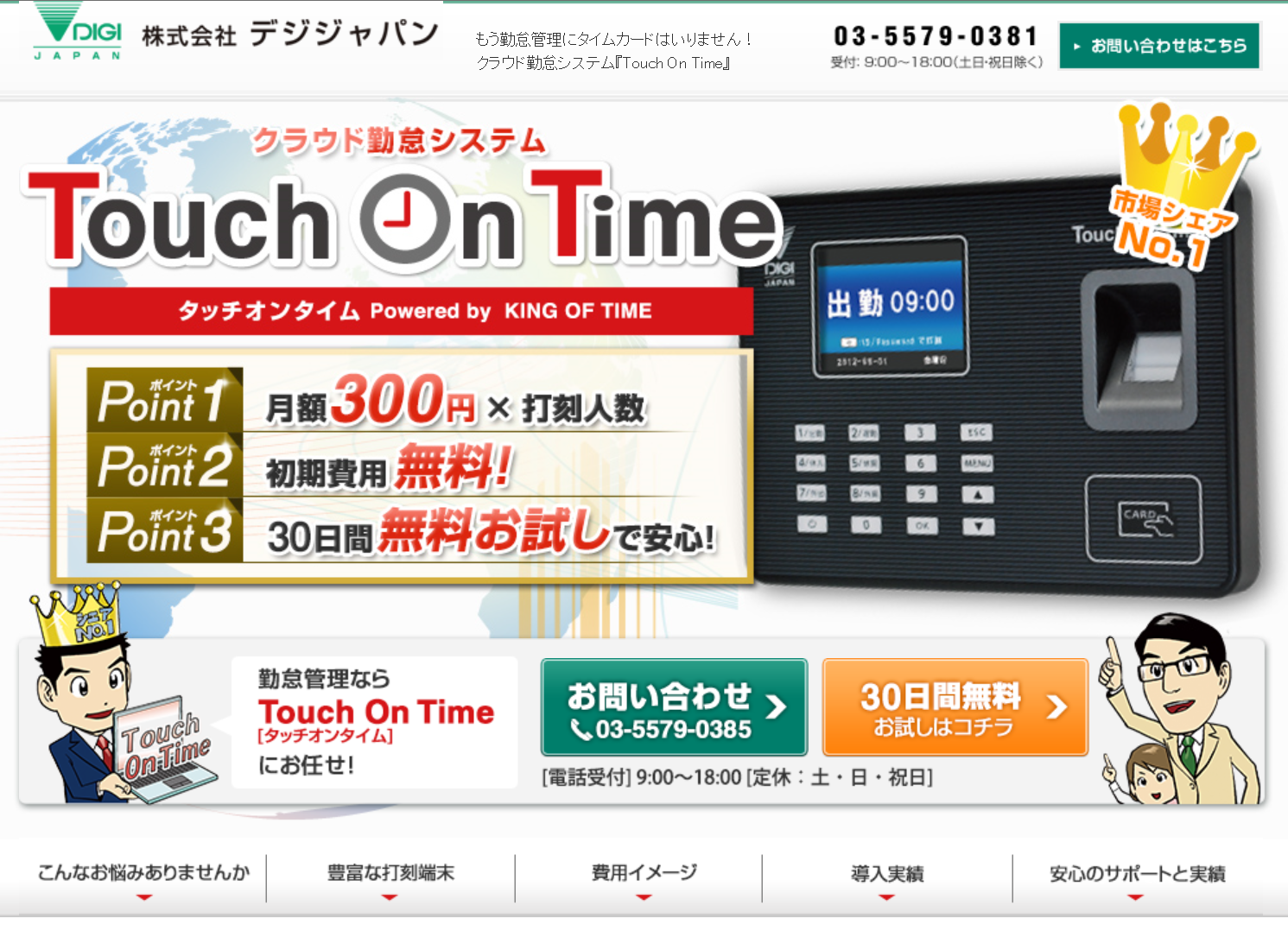 Touch On Time