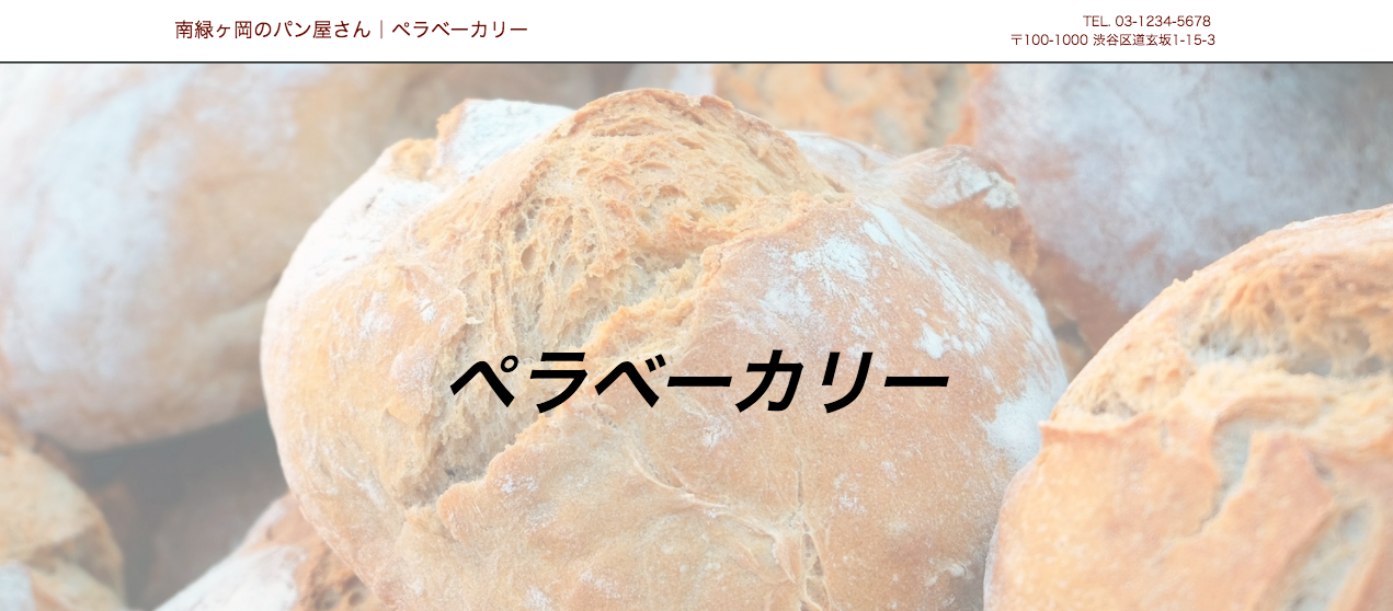 パン屋さん向けのテンプレート