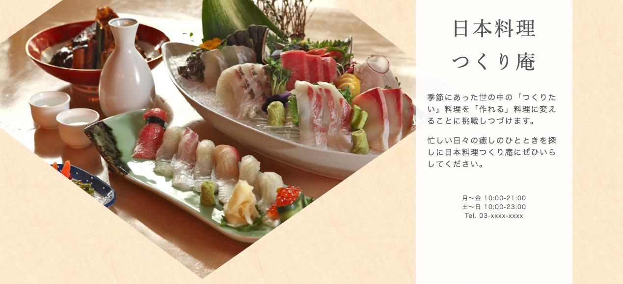 和食レストラン向けのテンプレート