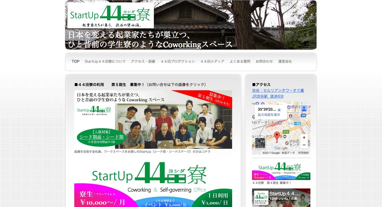 StartUp44田寮