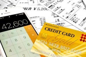 クレジットカードや電卓