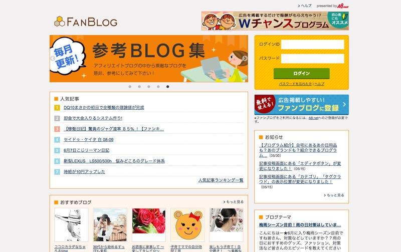 Fan Blog