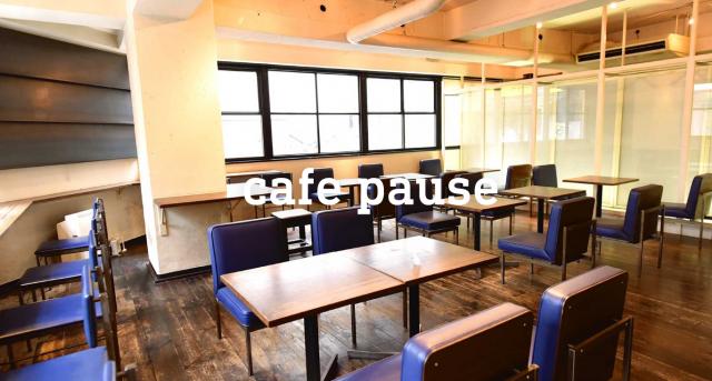 cafe pauseの画像