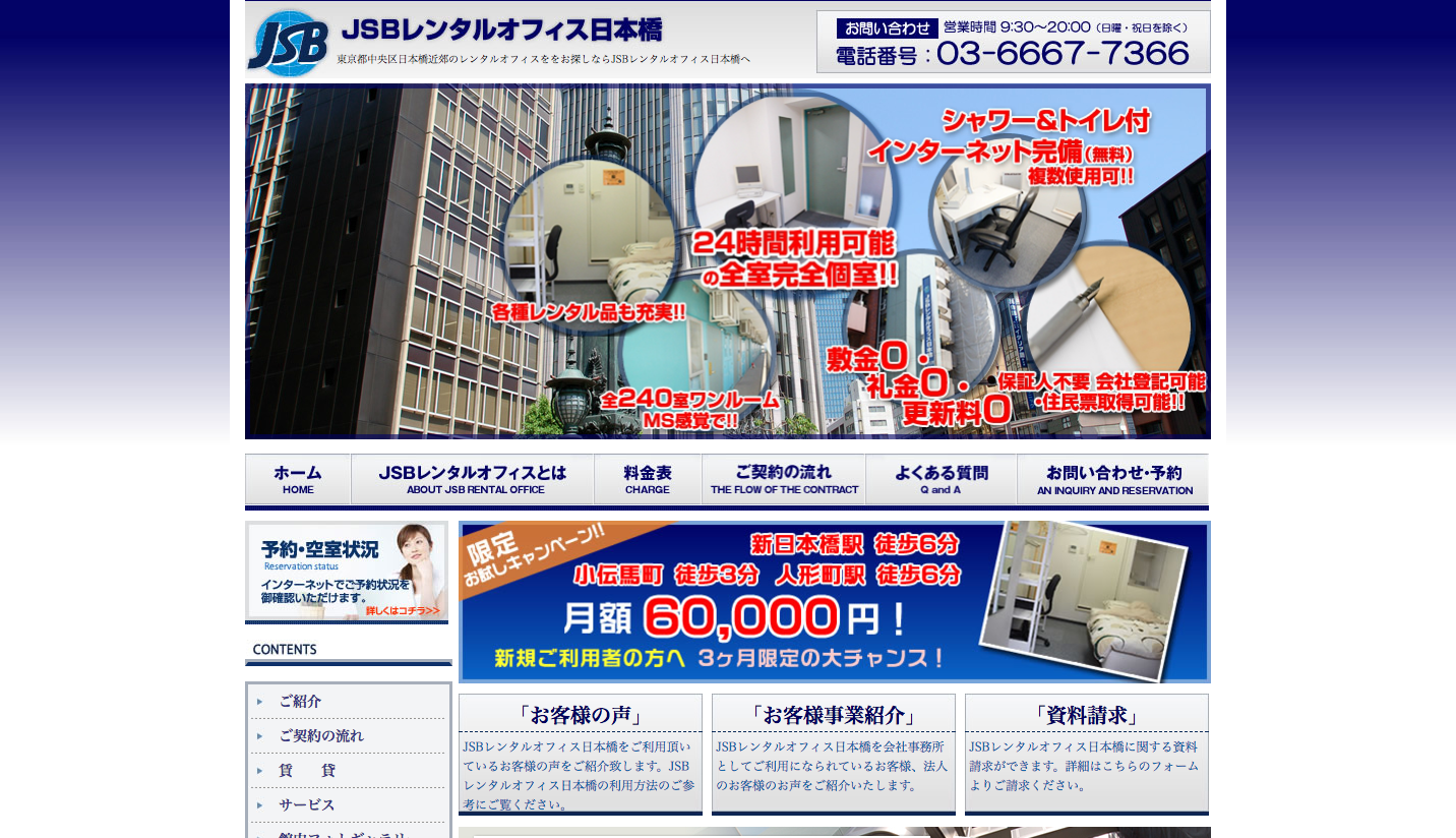 JSB レンタルオフィス日本橋