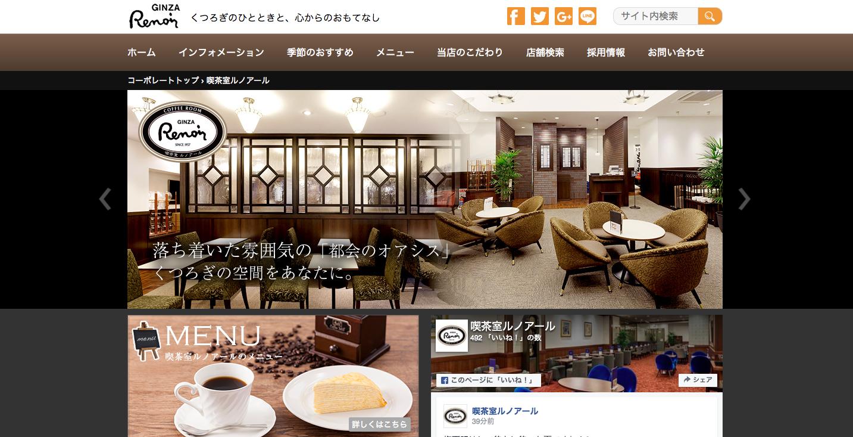 喫茶室ルノアール 立川南口店