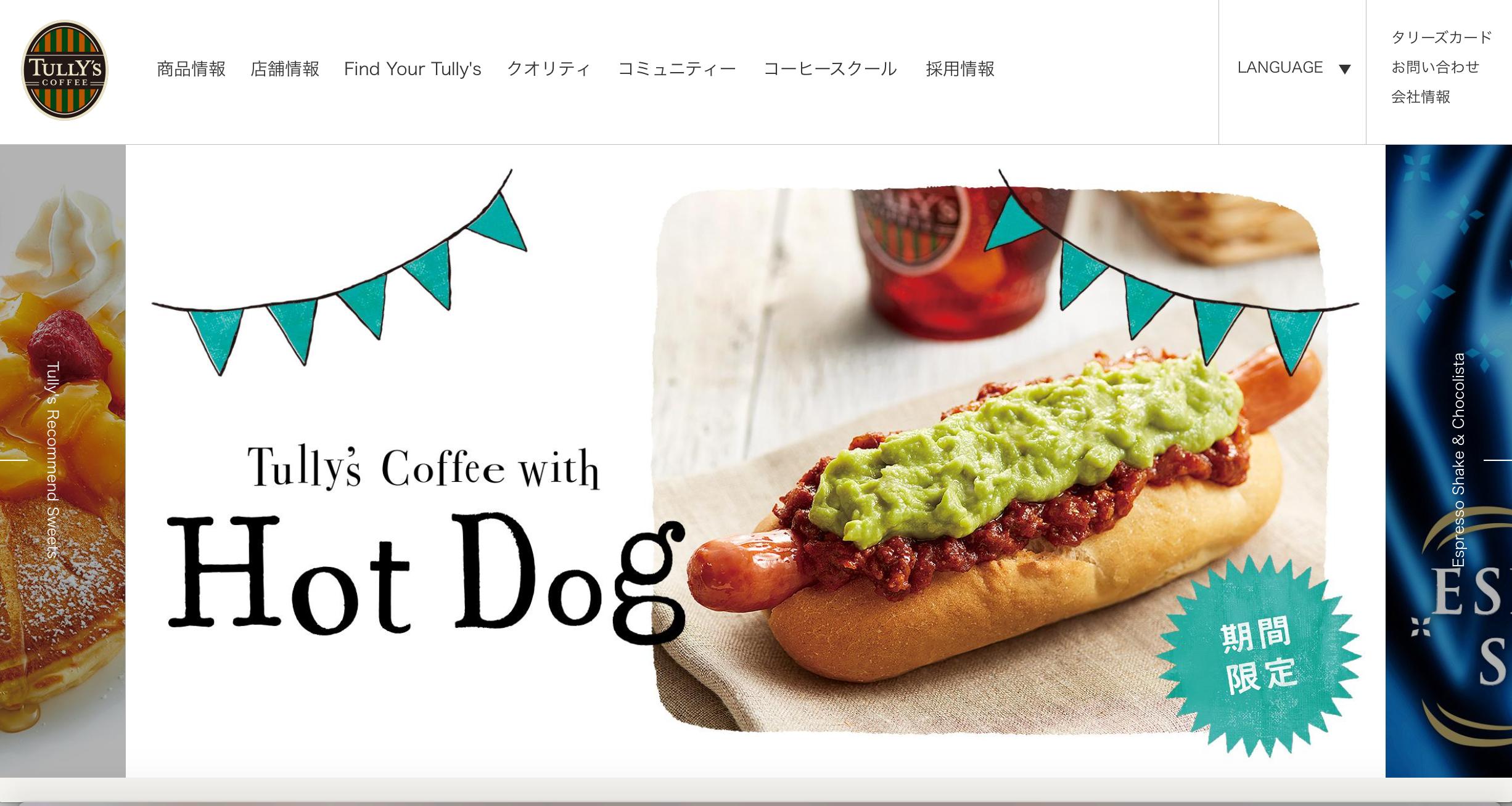 タリーズコーヒー東急プラザ赤坂店