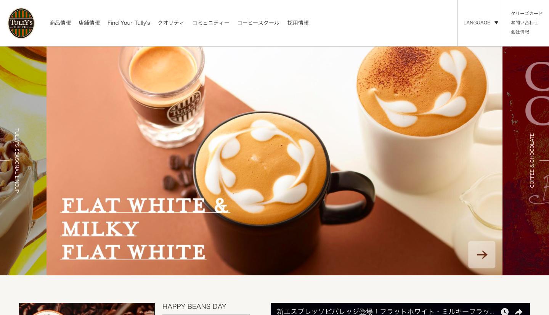 TULLY'S COFFEE(タリーズコーヒー)五反田西店