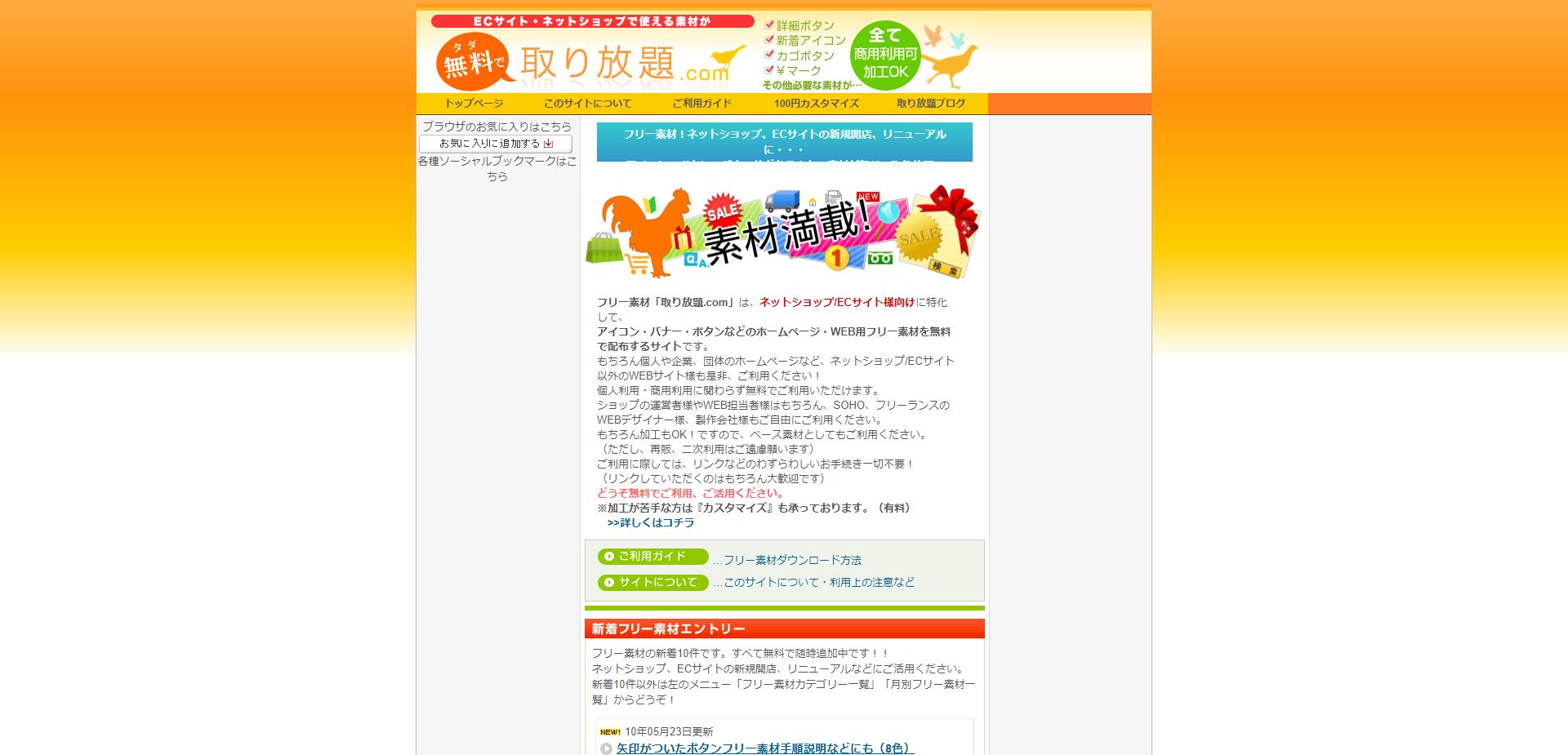 取り放題.com