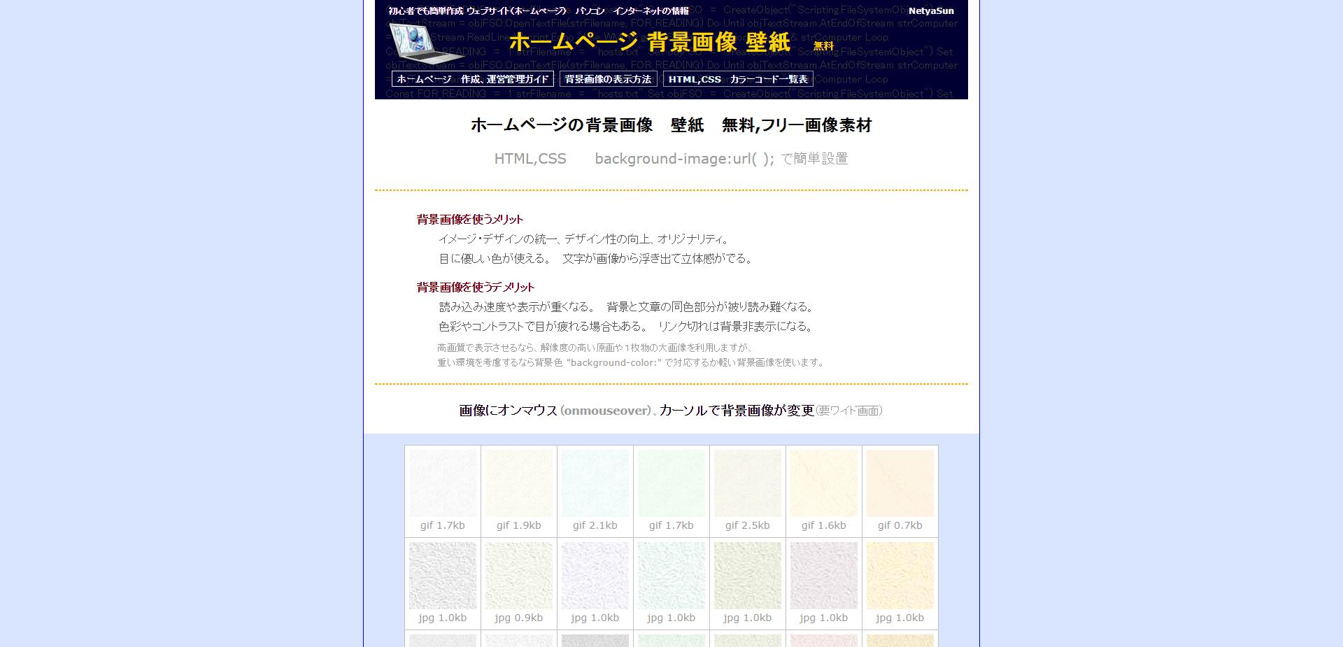 ホームページ背景画像壁紙無料