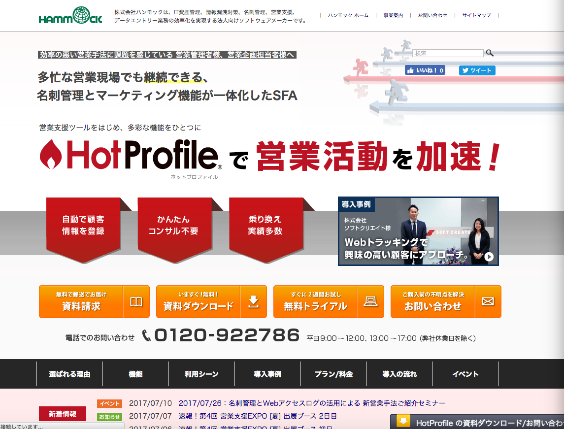 HotProfile