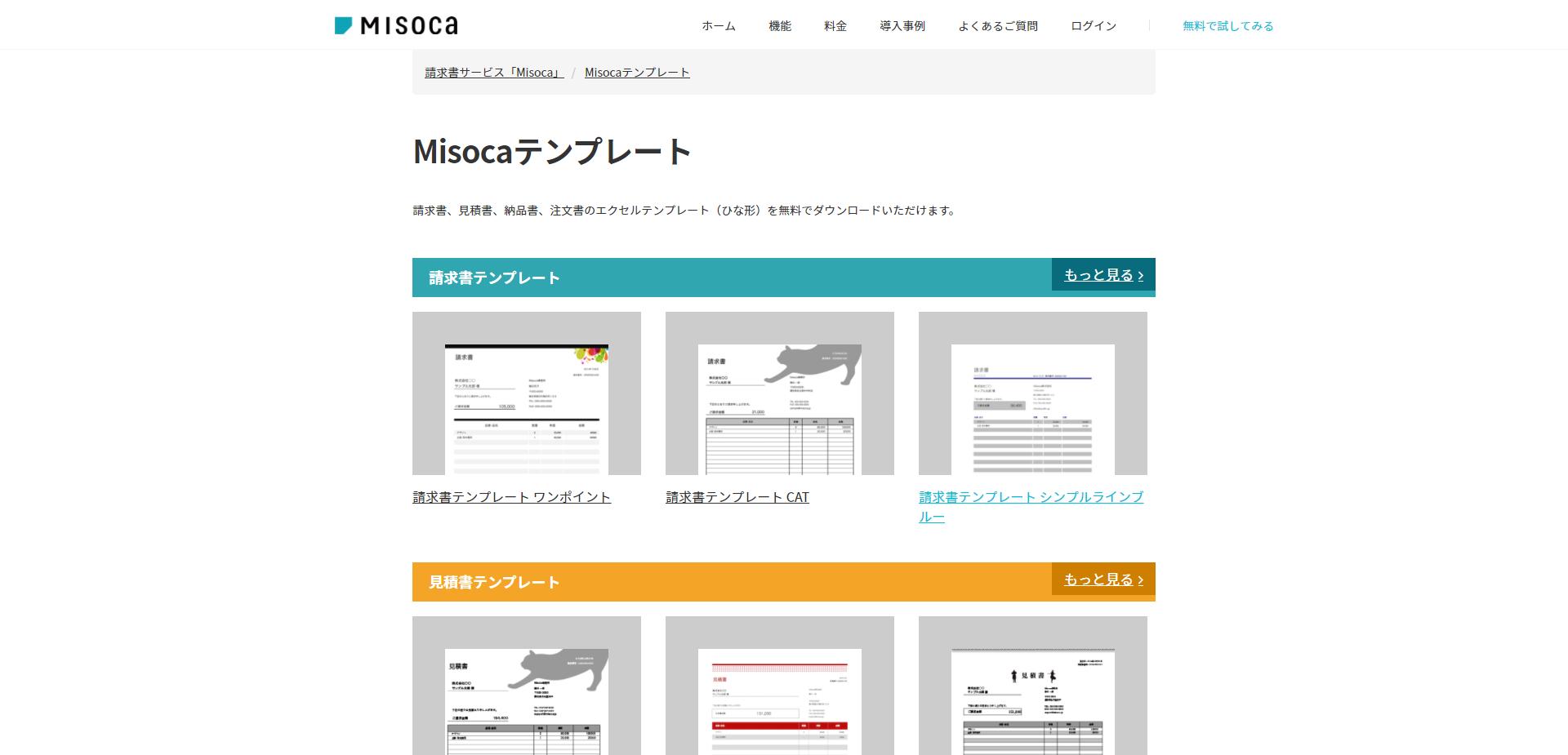 請求書サービス「Misoca」 Misocaテンプレート