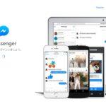 Messengerとは?Facebookのメッセージ機能でやりとりをスムーズに!
