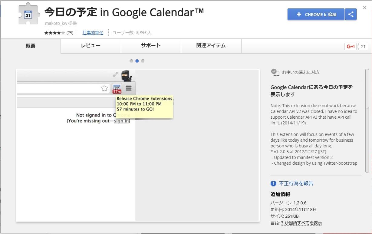 今日の予定 in Google Calendar