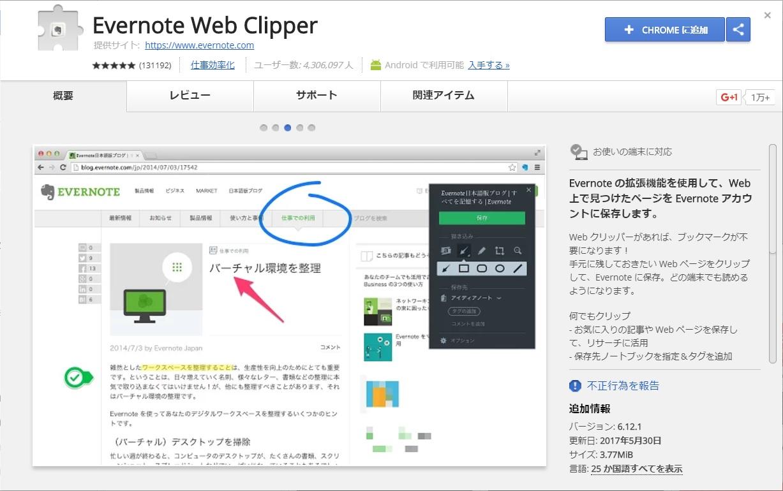 Evernote Web Clipper