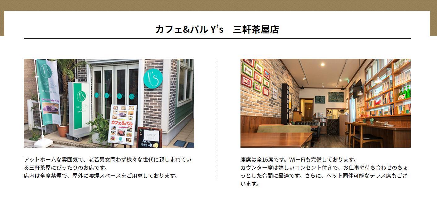 カフェ&バル Y's 三軒茶屋店