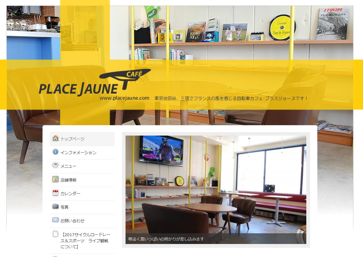 Café Place Jaune(カフェ・プラス・ジョーヌ)