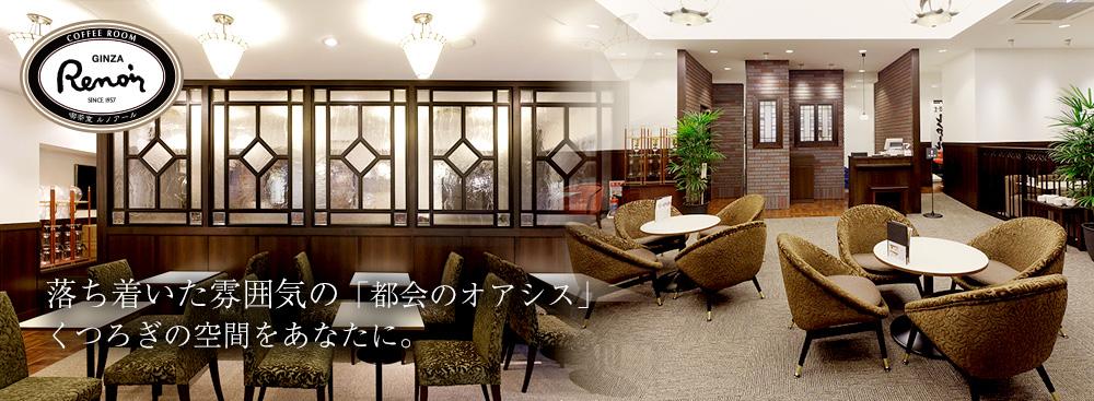 喫茶室ルノアール 日暮里東口店
