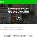 LINE@(ラインアット)とは?ビジネスのための事業向けアカウント