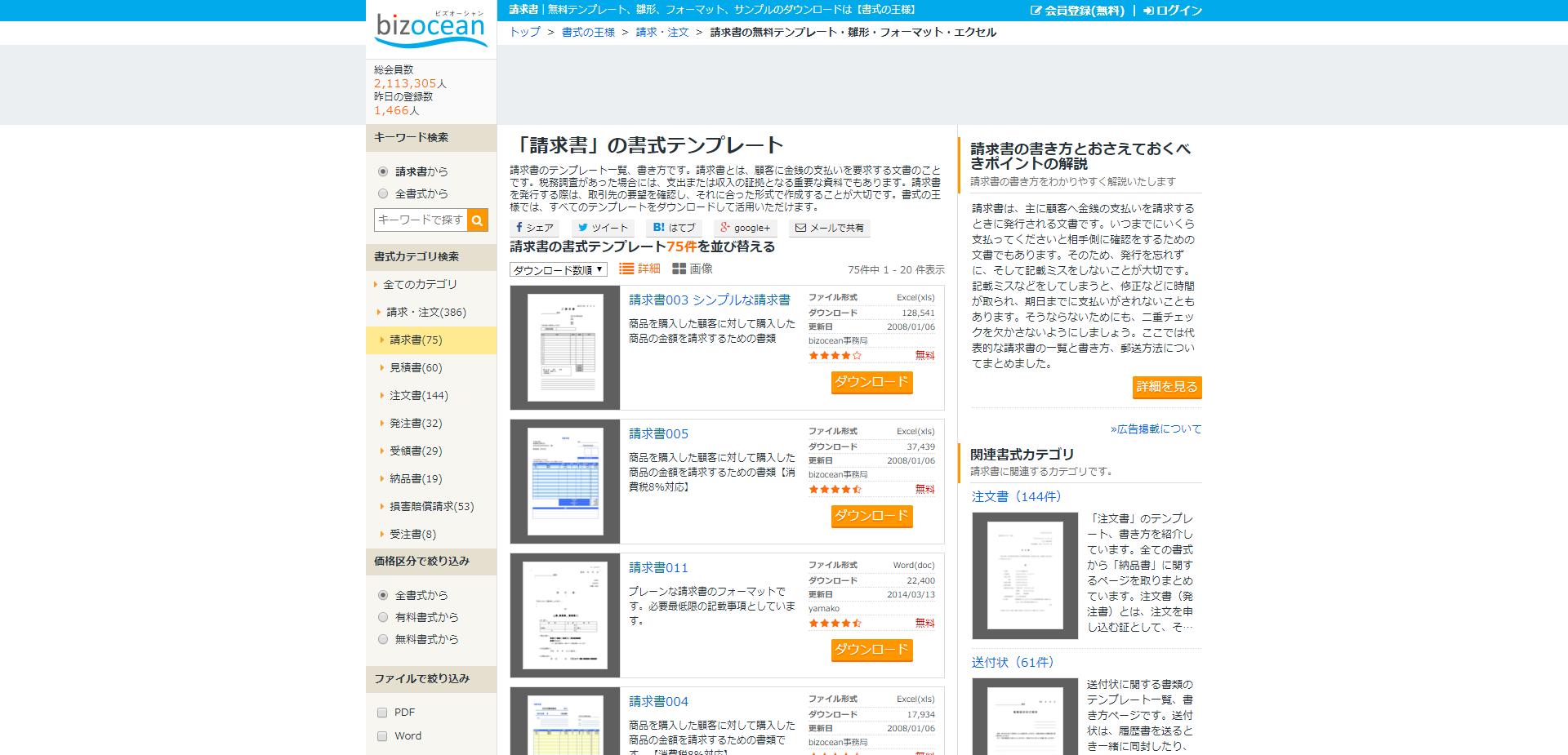 【マイクロソフト】無料テンプレート