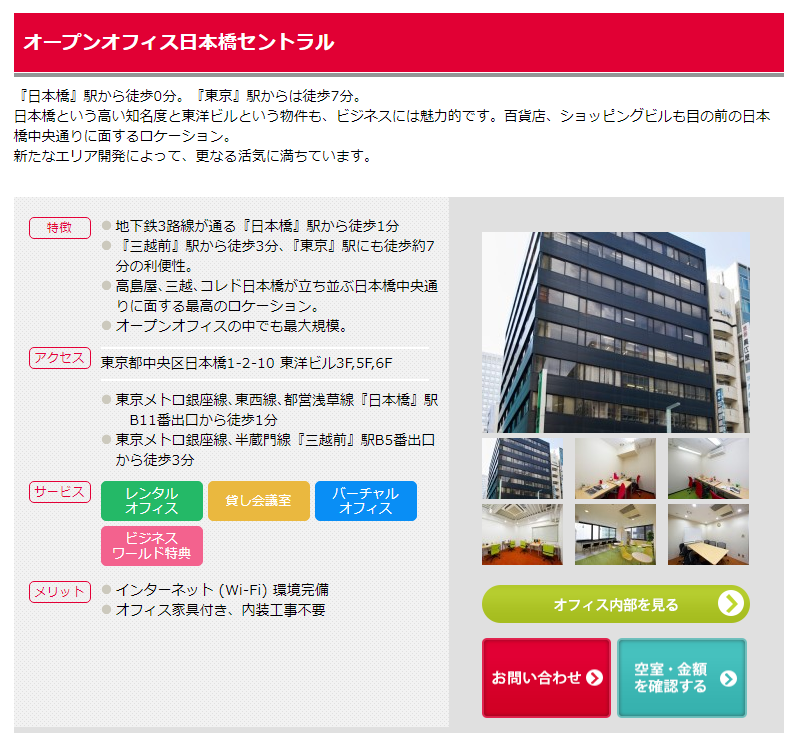 オープンオフィス日本橋セントラル
