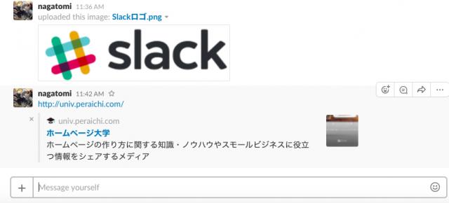 Slackプレビュー機能の画像