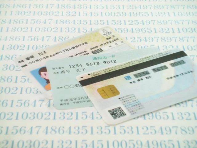 個人番号カード 画像