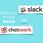 Slack vs ChatWork!社内チャットサービスの2大巨頭を徹底比較