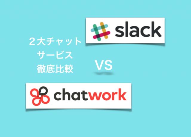 slack vs chatwork