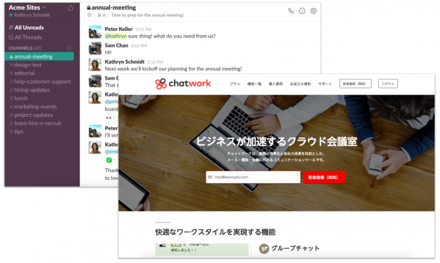 SlackとChatWorkの画像