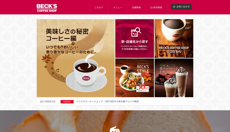 BECK'S COFFEE SHOP エキュート赤羽店