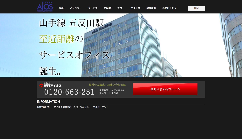 五反田駅至近距離のサービスオフィス