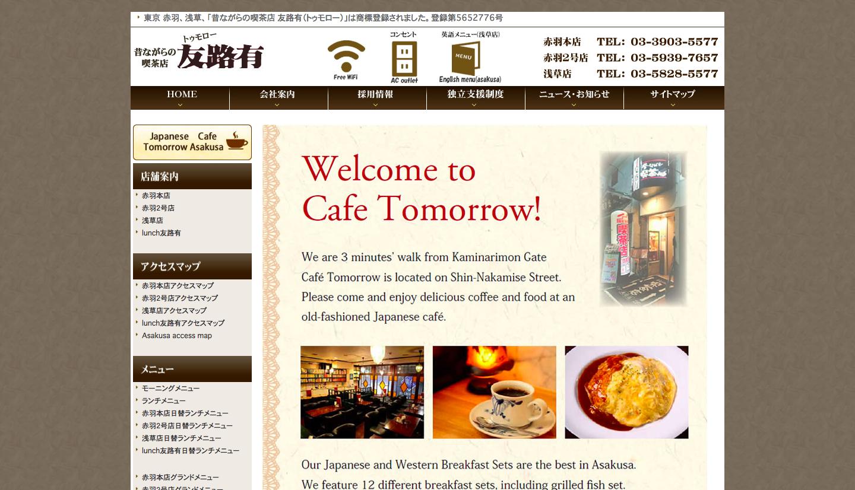喫茶店友路有(トゥモロー) 赤羽本店