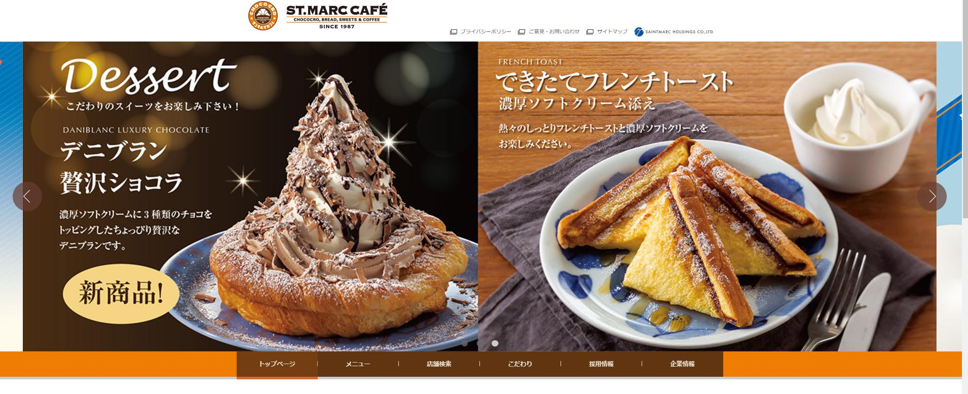 サンマルクカフェ 荻窪南口店