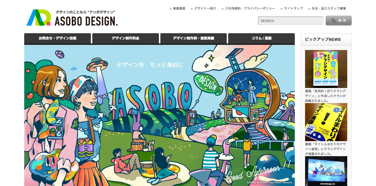 ASOBO DESIGN(アソボデザイン)