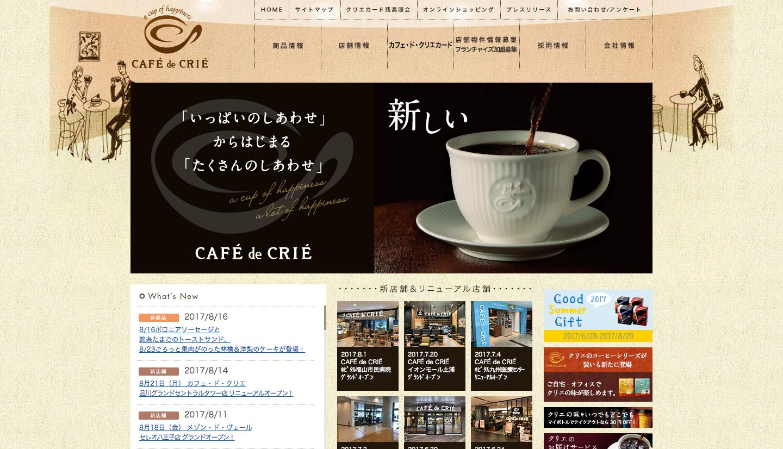 カフェ・ド・クリエ 蒲田東口店