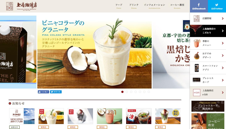 上島珈琲店 品川シーサイド店