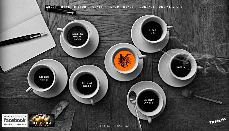 トモカコーヒーの画像