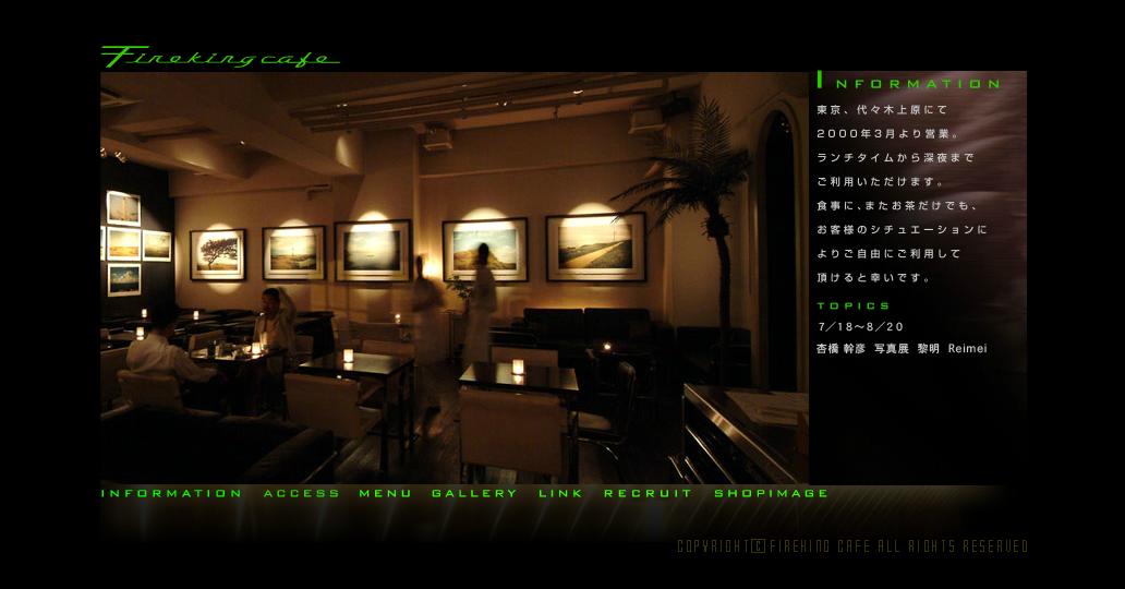 ファイヤーキングカフェの画像