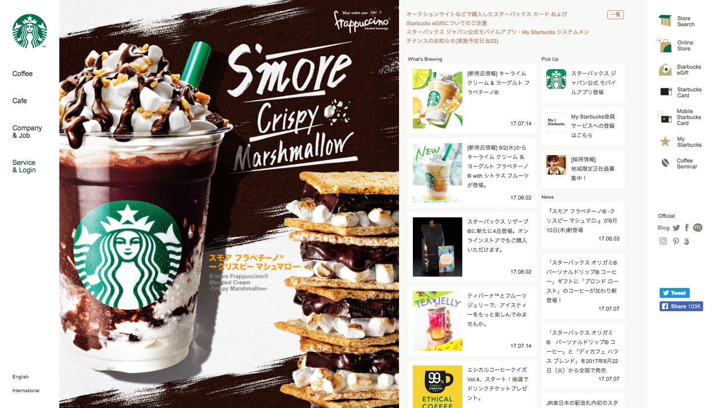 スターバックスコーヒー錦糸町丸井店
