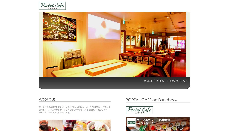 Portal cafe AKIBA