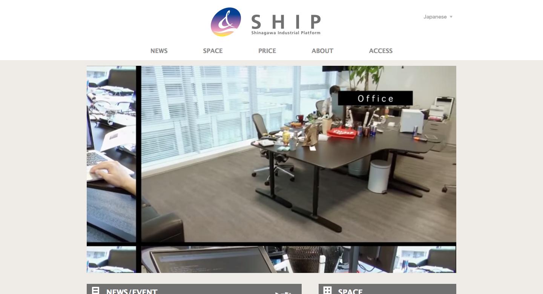 品川産業支援交流施設 SHIP