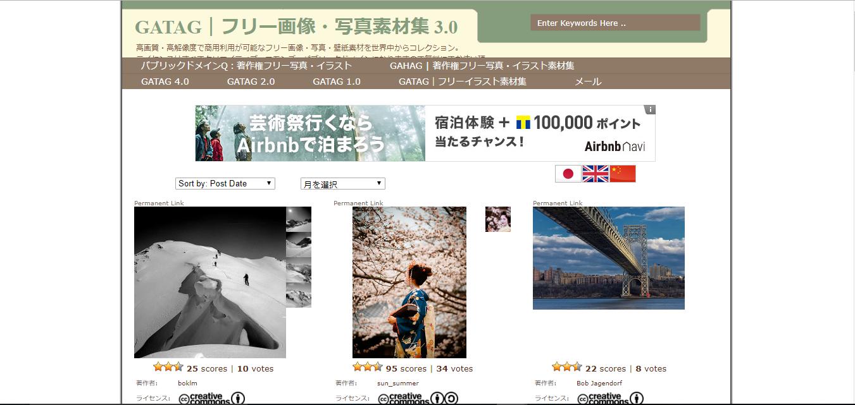 無料で使える風景画像おしゃれな写真があるフリー素材サイトを紹介