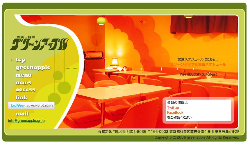 喫茶 軽食 グリーンアップル